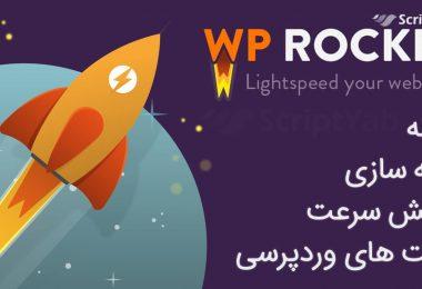 دانلود افزونه افزایش سرعت WP ROCKET وردپرس
