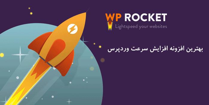 دانلود افزونه افزایش سرعت وردپرس WP Rocket فارسی