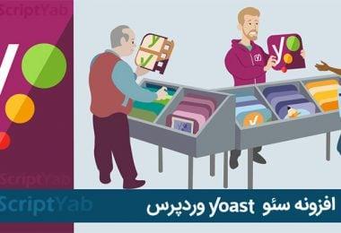 افزونه سئو وردپرس Yoast SEO Premium